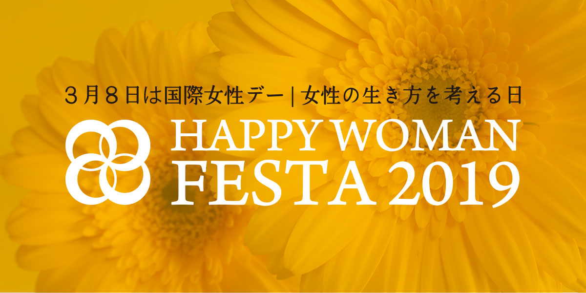 HAPPY WOMAN FESTA 2019