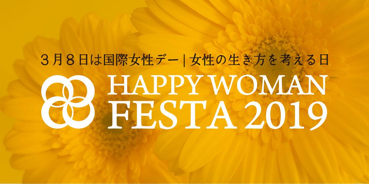 【プレスリリース】国際女性デー|HAPPY WOMAN FESTA 2019 開催決定