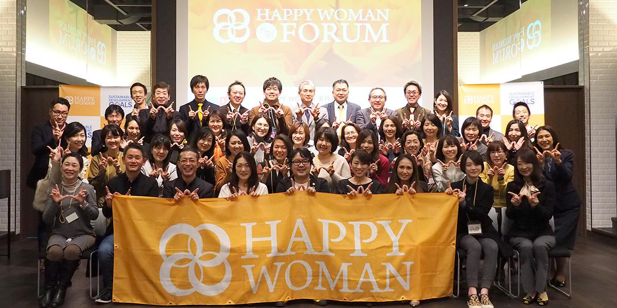 HAPPY WOMAN 共創フォーラム2018 開催レポート