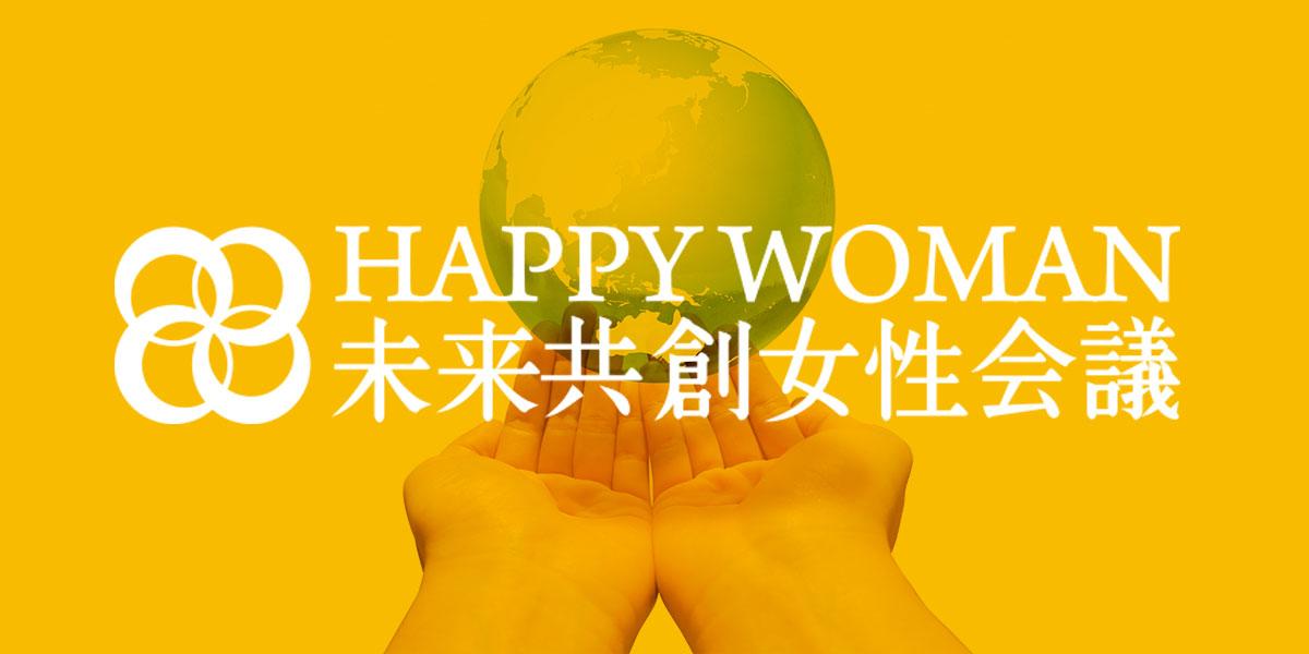【大阪】第3回 HAPPY WOMAN 未来共創勉強会『KOE』