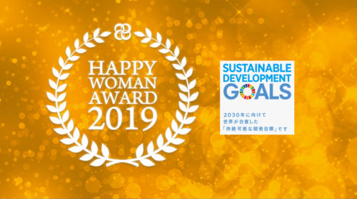 第1回:国際女性デー|HAPPY WOMAN AWARD 2019 for SDGs