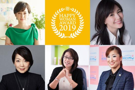 国際女性デー|HAPPY WOMAN AWARD 2019 for SDGs