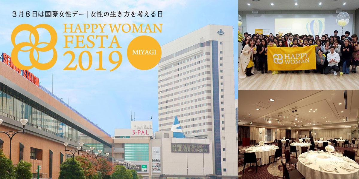 HAPPY WOMAN FESTA MIYAGI 2019