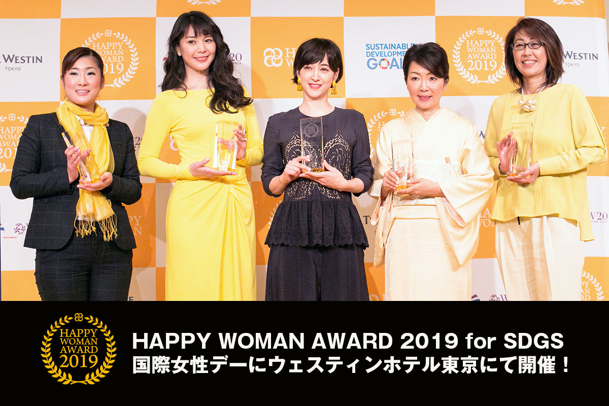 国際女性デー|HAPPY WOMAN AWARD 2019 for SDGs