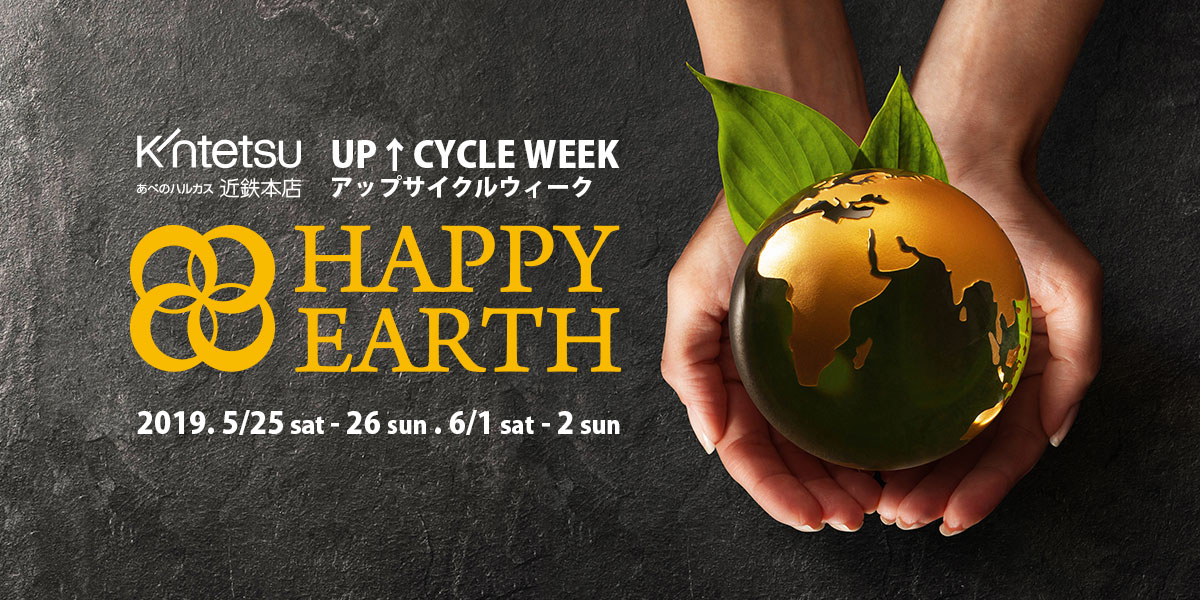 【EVENT】HAPPY EARTH|UP!CYCLE WEEK|あべのハルカス近鉄本店