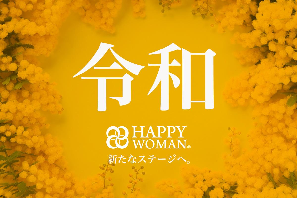 HAPPY WOMAN実行委員会2020 本部事務局設立