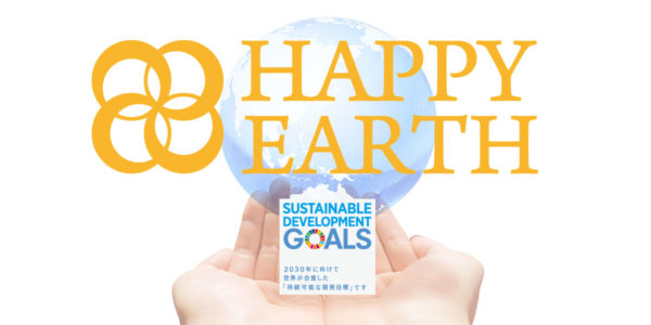 HAPPY EARTH|ハッピーアース|for SDGs
