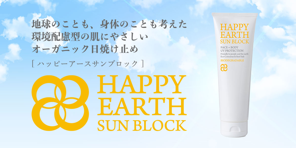 HAPPY EARTH SUNBLOCK