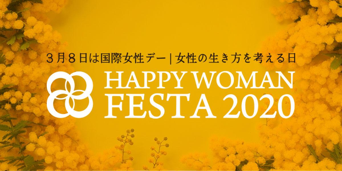 【プレスリリース】3月8日は国際女性デー|女性の生き方を考える日『国際女性デー|HAPPY WOMAN FESTA 2020』全国で規模拡大!15都道府県35会場で開催