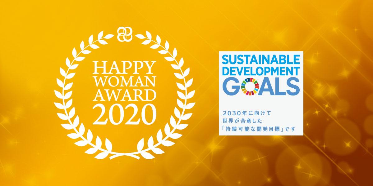 国際女性デー HAPPY WOMAN AWARD 2020 for SDGs