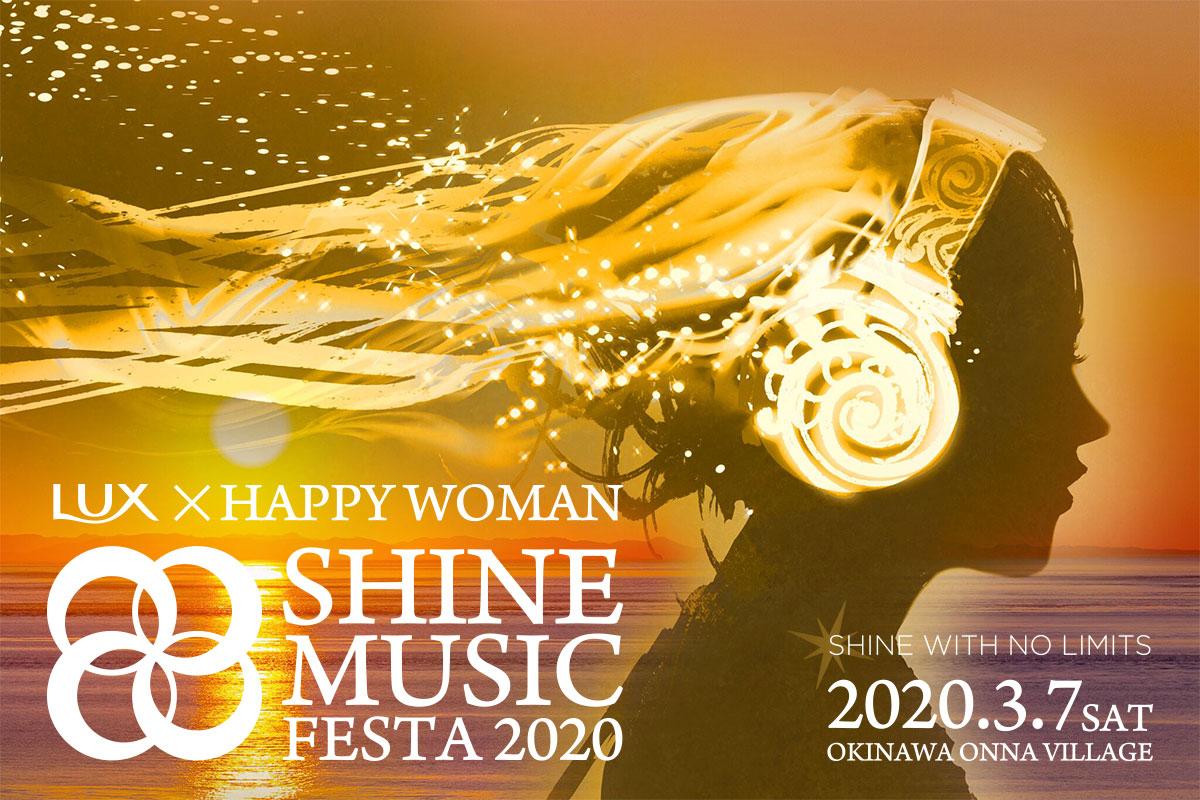 国際女性デー音楽祭|LUX×HAPPY WOMAN|SHINE MUSIC FESTA 2020|沖縄恩納村
