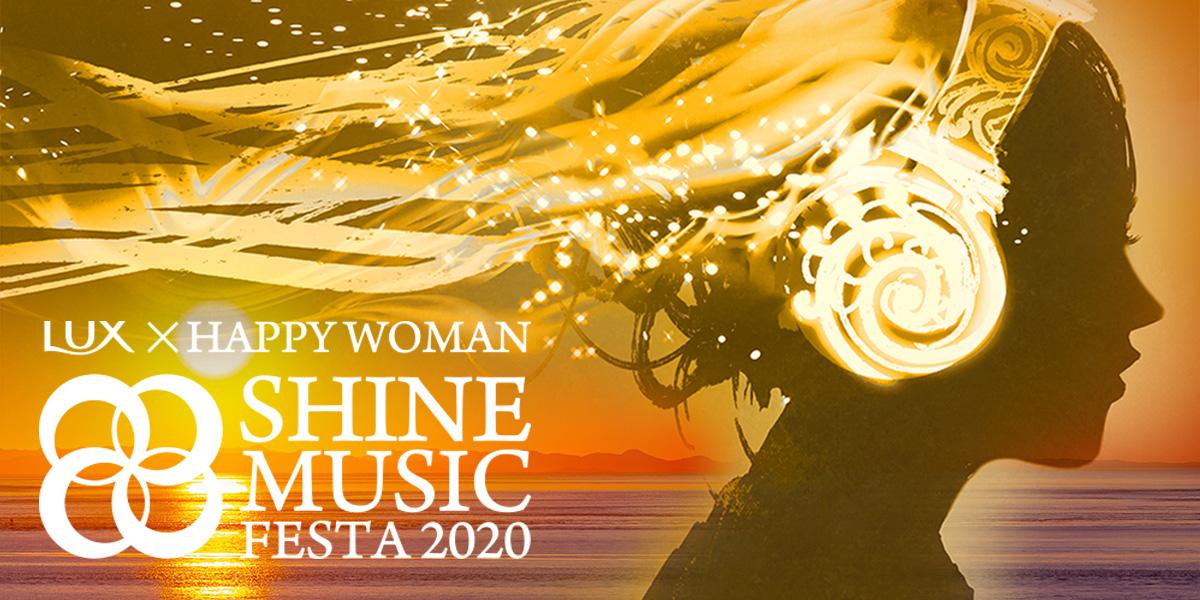 沖縄 女子 フェス|国際女性デー音楽祭|SHINE MUSIC FESTA 2020開催決定!