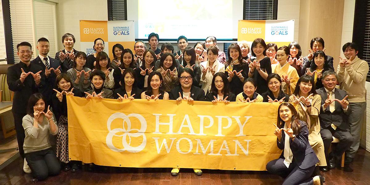 HAPPY WOMAN 共創フォーラム2019 開催レポート