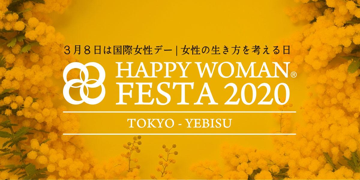 国際女性デー|HAPPY WOMAN FESTA YEBISU 2020