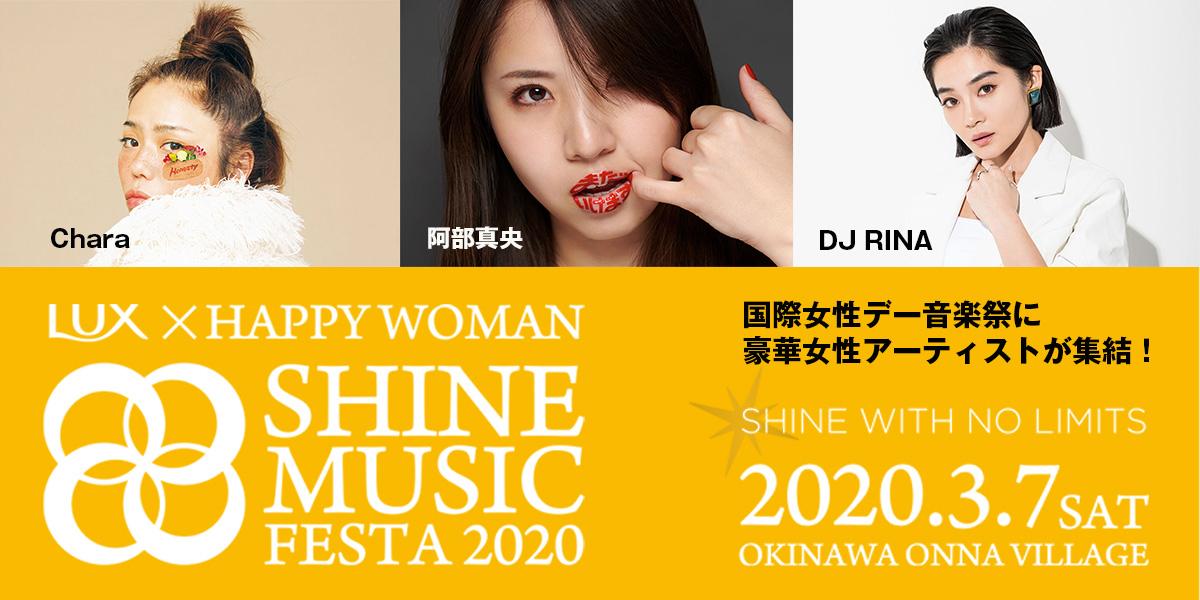 Chara・阿部真央 他 女性アーティストだけの国際女性デー音楽祭『LUX×HAPPY WOMAN|SHINE MUSIC FESTA 2020』3月7日(土)沖縄県恩納村で開催決定!