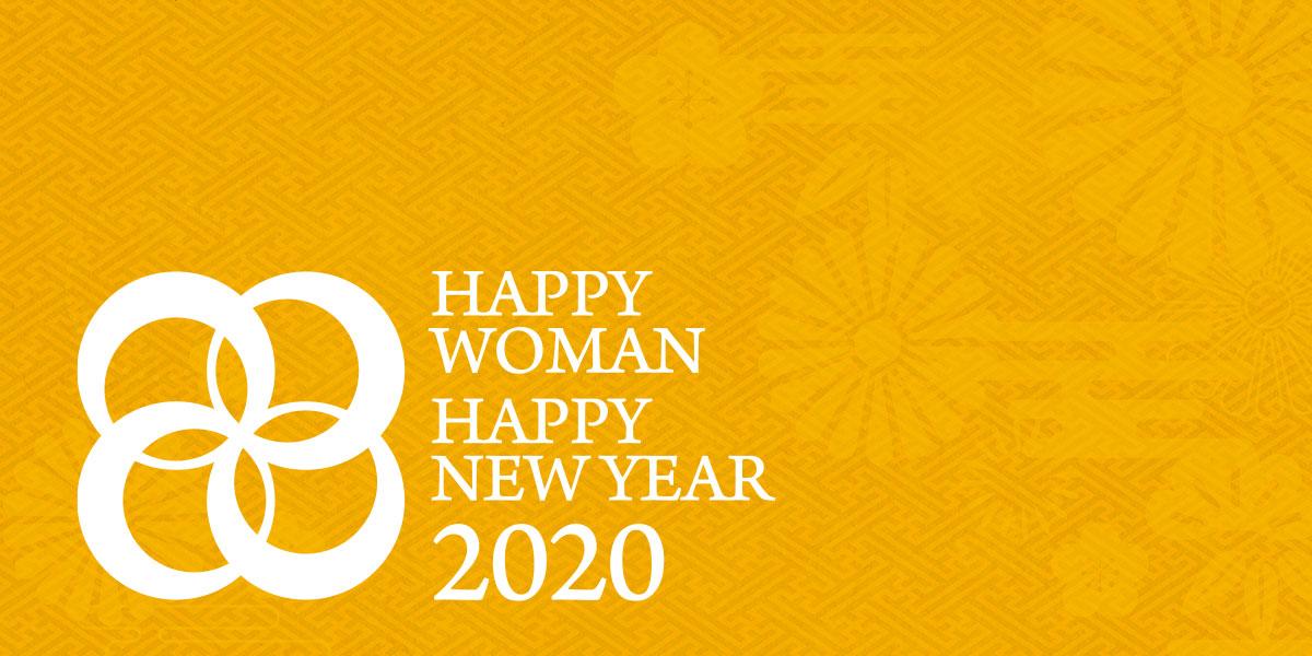【謹賀新年】前途洋々2020