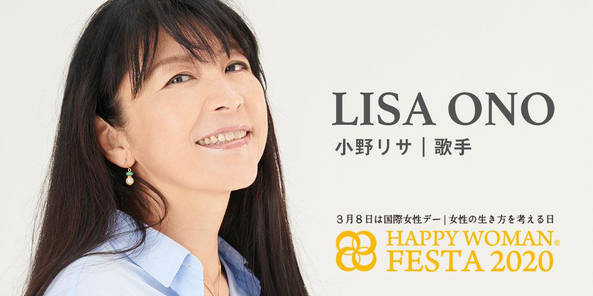 小野リサ『国際女性デー|HAPPY WOMAN FESTA 2020』東京・大阪にて出演決定!