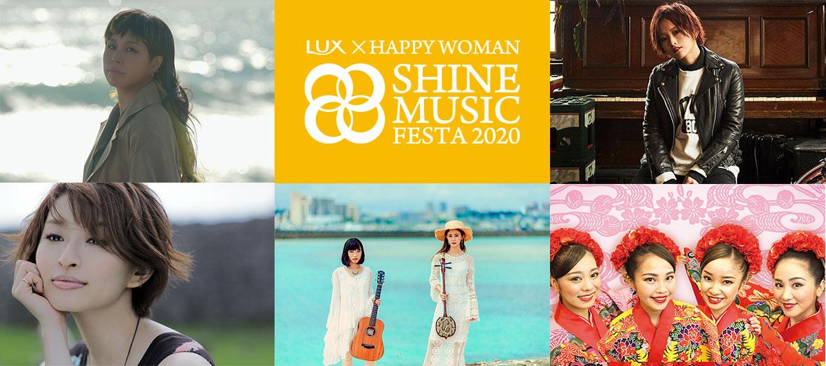 【プレスリリース】AI・島袋寛子・山本彩・いーどぅし・ティンクティンク他 豪華女性アーティストが集結!第2弾発表!『国際女性デー音楽祭|LUX×HAPPY WOMAN|SHINE MUSIC FESTA 2020』