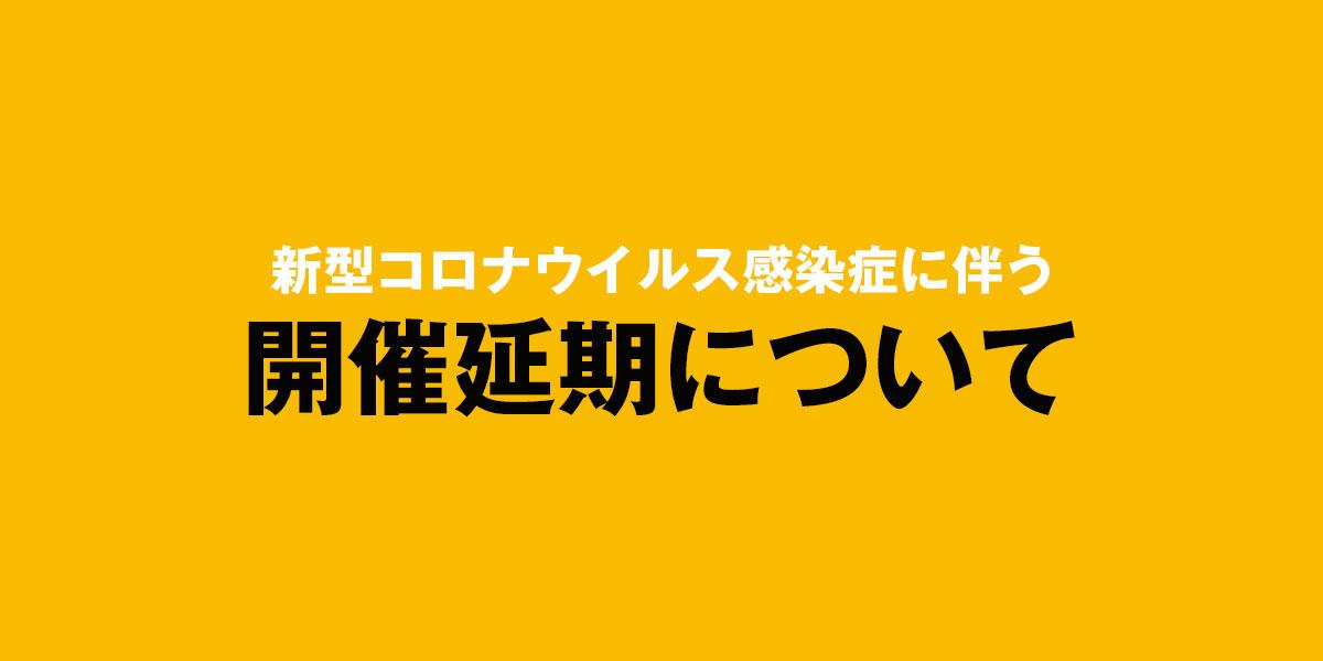 【プレスリリース】沖縄恩納村での国際女性デー音楽祭およびセミナー開催延期について