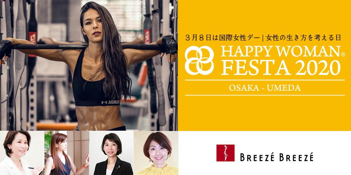 【国際女性デー】大阪梅田ブリーゼブリーゼ で開催!