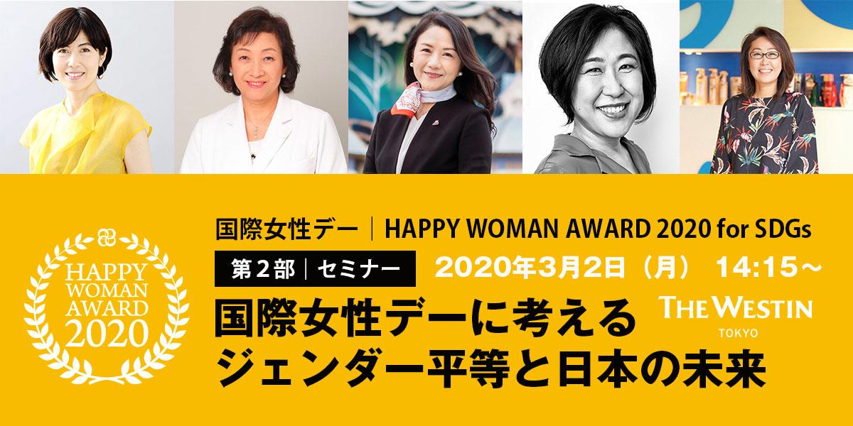【国際女性デーセミナー】3月2日ウェスティンホテル東京にて開催
