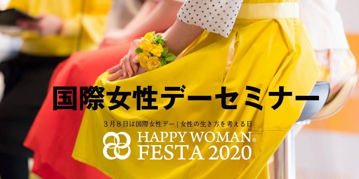 国際女性デーセミナー