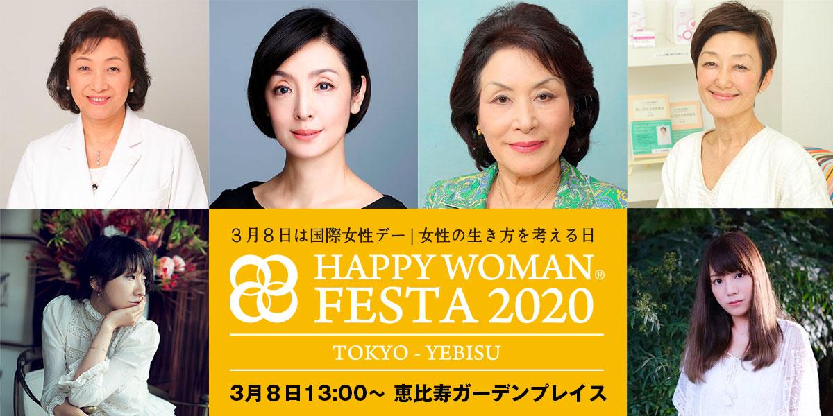【国際女性デー】スペシャルトークセッション|恵比寿