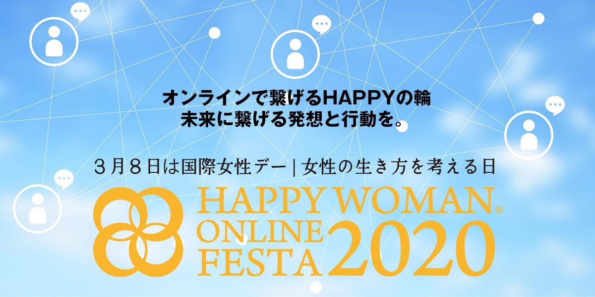 【プレスリリース】3月8日国際女性デーに8時間配信『オンライン国際女性デー|HAPPY WOMAN ONLINE FESTA 2020』国際女性デーを日本の新たな文化に!社会的ムーブメントを創出