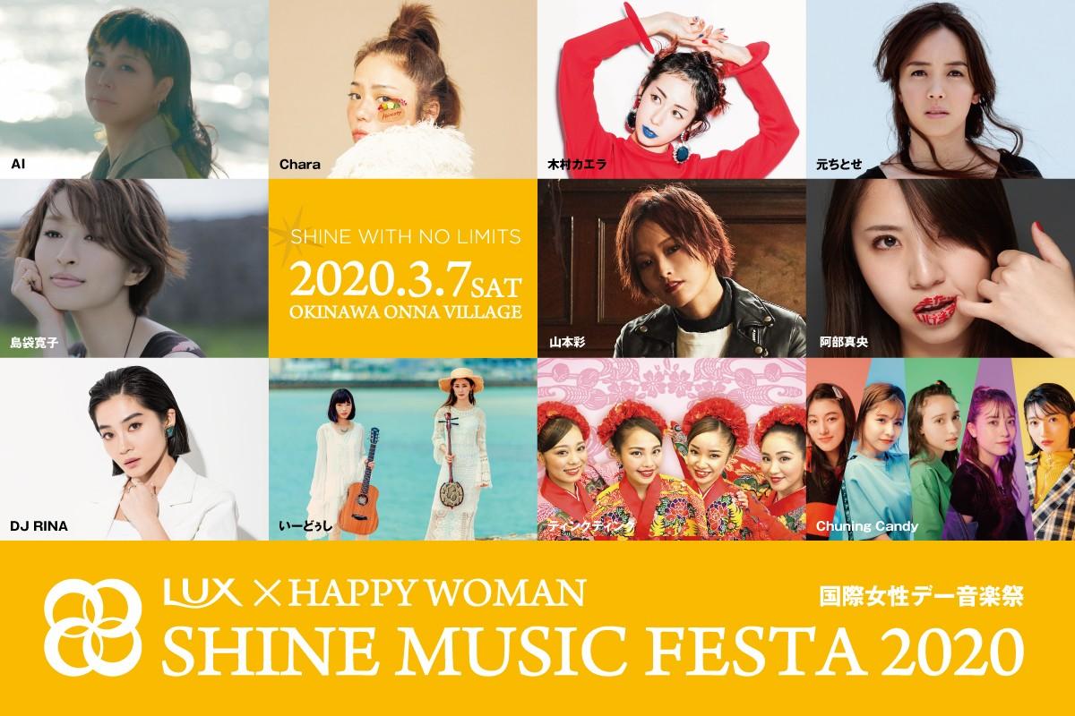 国際女性デー音楽祭