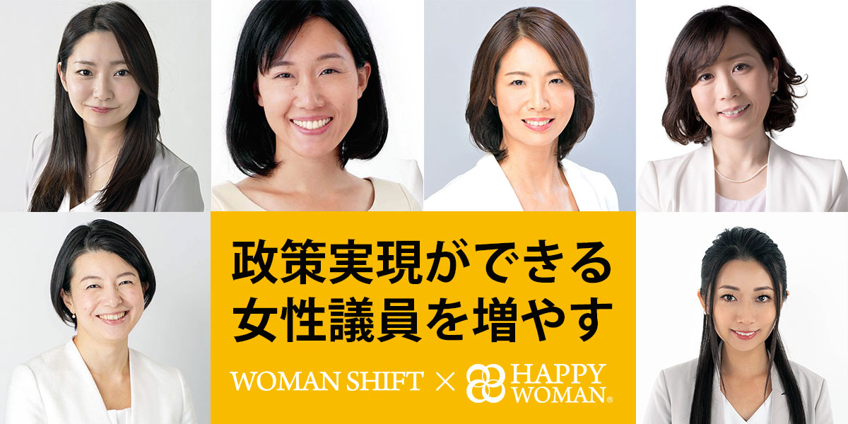 【国際女性デー】女性が変える!社会が変わる!ウーマンシフト