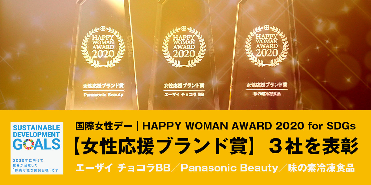 国際女性デー|HAPPY WOMAN AWARD 2020 for SDGs