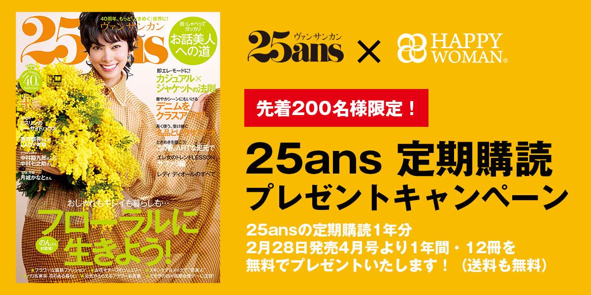 【国際女性デー】先着200名様限定!25ans(ヴァンサンカン)定期購読プレゼントキャンペーン