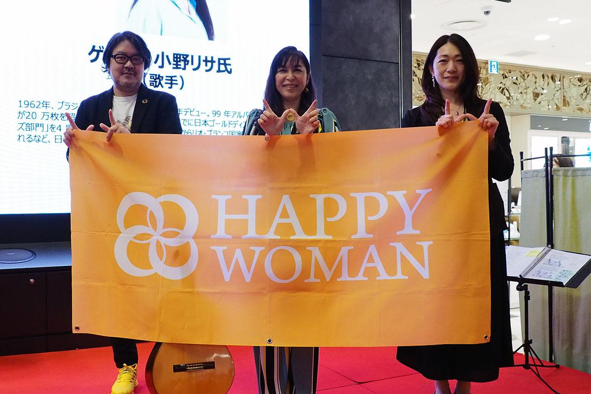国際女性デー|HAPPY WOMAN FESTA OSAKA 2020|阿倍野
