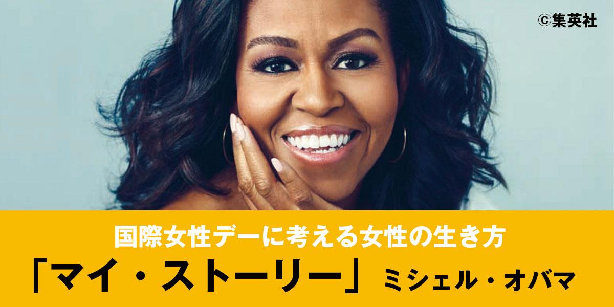 【国際女性デー】ミシェル・オバマ「マイ・ストーリー」|HAPPY WOMANコラボ