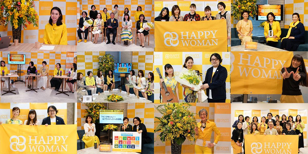 オンライン国際女性デー|HAPPY WOMAN ONLINE FESTA 2020