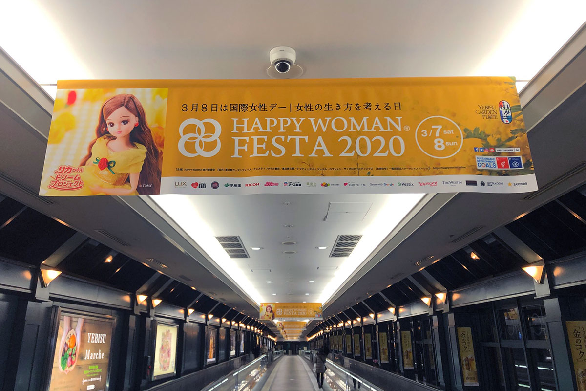 国際女性デー|HAPPY WOMAN FESTA YEBISU 2020|恵比寿ガーデンプレイス