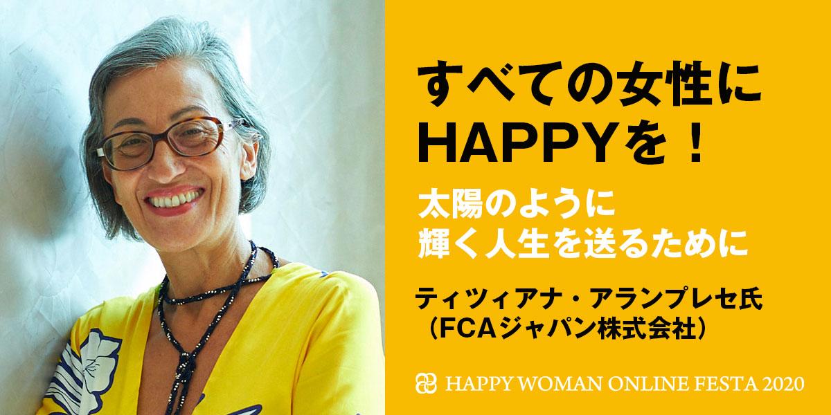 【国際女性デーセミナー】すべての女性にHAPPYを!~太陽のように輝く人生を送るために~|ティツィアナ・アランプレセ