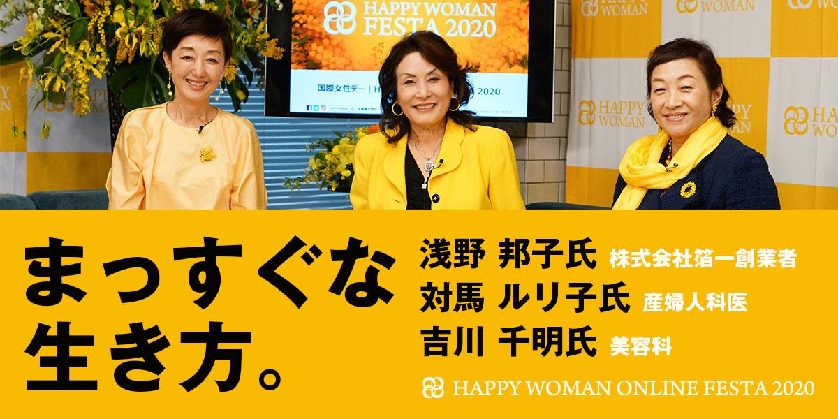 【国際女性デーセミナー】まっすぐな生き方|浅野 邦子・対馬 ルリ子・吉川 千明