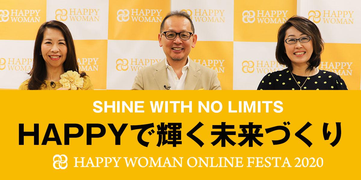 【国際女性デーセミナー】SHINE WITH NO LIMITS|HAPPYで輝く未来づくり|前野 隆司・前野 マドカ・島田 由香