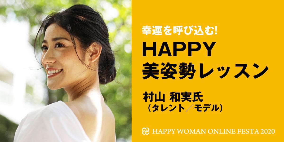 【国際女性デーセミナー】幸運を呼び込む!HAPPY美姿勢 レッスン|村山 和実