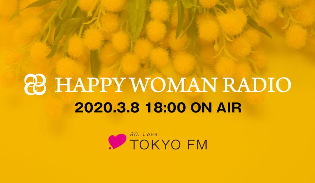 【国際女性デー】TOKYO FM特別番組『HAPPY WOMAN RADIO』