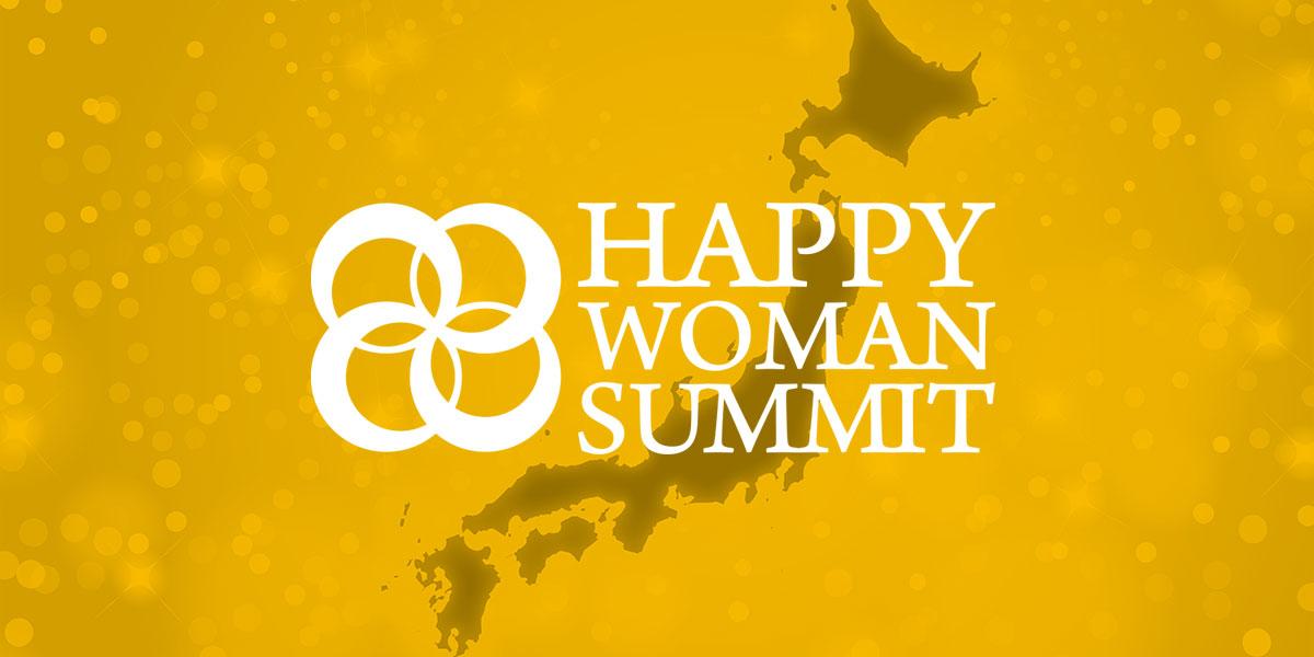 HAPPY WOMAN SUMMIT|日本女性会議