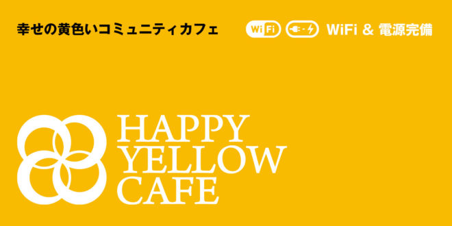 HAPPY YELLOW CAFE|ハッピーイエローカフェ