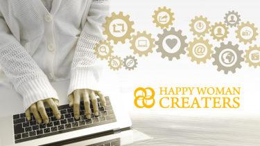 【HAPPY WOMAN CREATERS】女性クリエイター