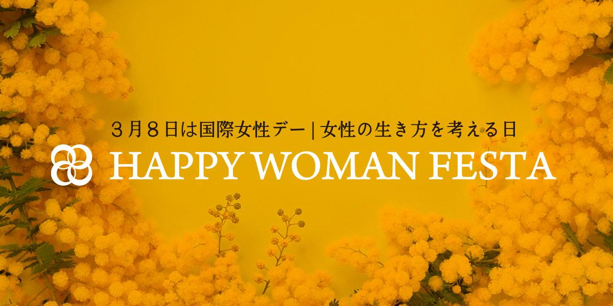 国際女性デー|HAPPY WOMAN FESTA