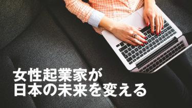 女性起業家が日本の未来を変える