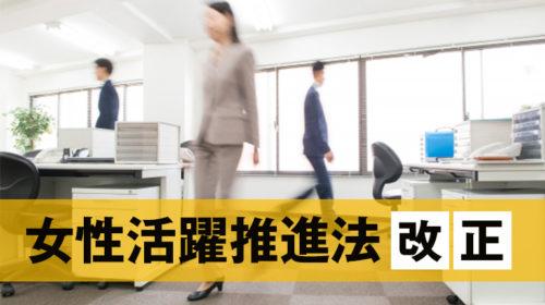 【女性活躍推進法】改正