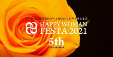 国際女性デー|HAPPY WOMAN FESTA 2021