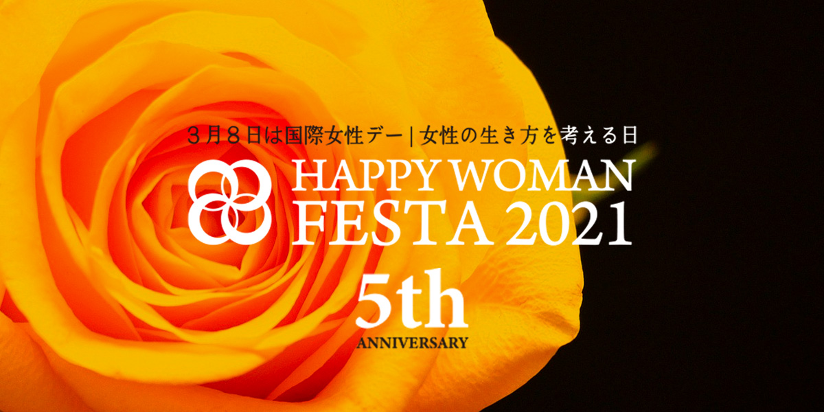 国際女性デー|HAPPY WOMAN FESTA 2021
