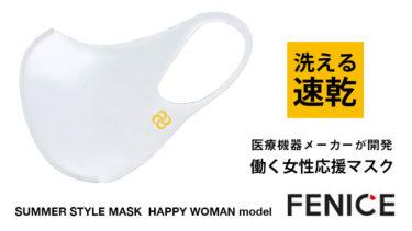 【医療メーカーが開発した高機能立体マスク】働く女性を応援〜夏にひんやり快適なマスク〜|HAPPY WOMANモデル販売スタート